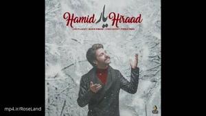 آهنگ جدید و زیبای یار از حمید هیراد