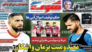 اخبار داغ ورزشی پنج شنبه 26 بهمن 1396