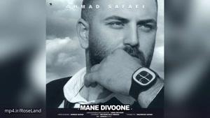 احمد صفایی- منه دیوونه