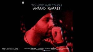 احمد صفایی - تو واسه من عشقی