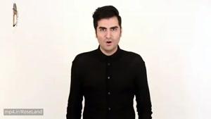 اولین ویدیو از سری ویدیوهای آواز پارسی، با نکات جالب از شاهنامه فردوسی