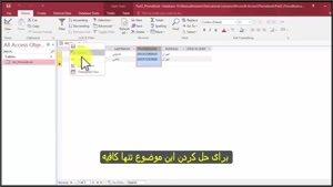آموزش اکسس - زیرنویس فارسی - قسمت دوم