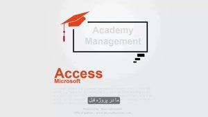 اموزش اکسس پروژه مدیریت آموزشگاه (قسمت معرفی)