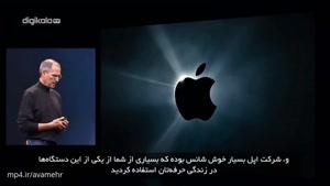 معرفی اولین آیفن شرکت اپل توسط استیو جابز