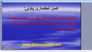 اثبات قانون جذب از قرآن