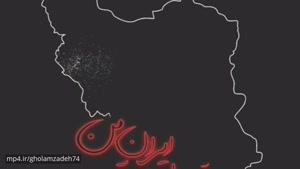 اهنگ همدرد برای زلزله زدگان کرمانشاه