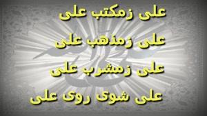 آهنگ علی (علیه السلام) از محمد غلامزاده