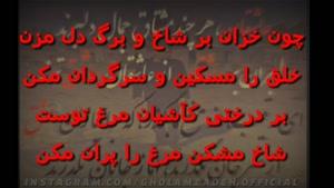 عاشقان محمد غلام زاده