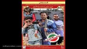 ساخت ایران ۲ قسمت ۲۲ قسمت ۲۲ سریال ساخت ایران ۲ کامل و قانونی