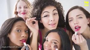 ۱۰لوازم آرایشی که هر خانومی باید در کیف آرایشی خود داشته باشه