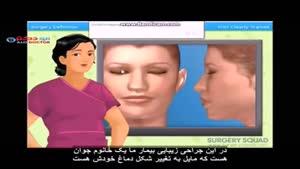 جراحی زیبایی بینی به روش بسته