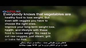 سبزی برای کاهش وزن