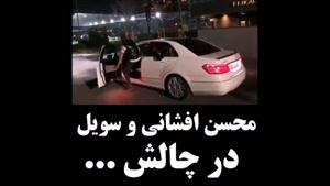 محسن افشانی و همسر در چالش ماشین!
