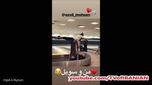 حرکات غیر عادی محسن افشانی و سویل در فرودگاه
