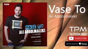 آهنگ جدید علی عبدالمالکی به نام واسه تو