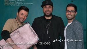 آهنگ محمد علیزاده به نام زندگی