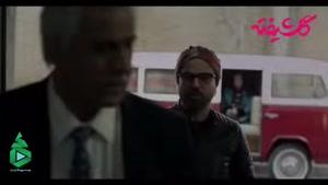 سکانس جالب از قسمت دوم سریال گلشیفته