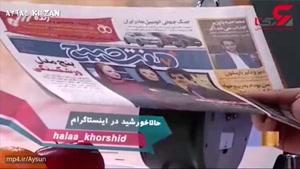 واکنش های رشیدپور از حضور وزیر ارتباطات در برنامه دورهمی