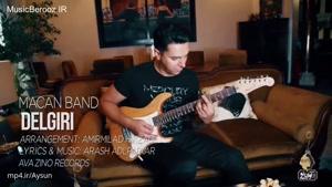 ویدیویی متفاوت از آهنگ دلگیری