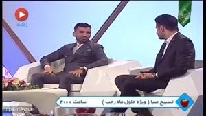 محسن مسلمان در برنامه یک یک با علی ضیاء