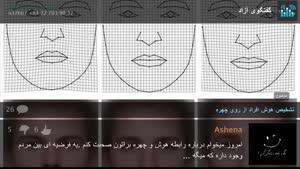 رابطه هوش و چهره