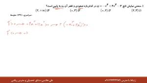 تست کاربرد مشتق در کنکور ۹۰ تا ۹۶ از علی هاشمی