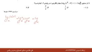 تست لگاریتم در کنکور ۹۰ تا ۹۶ از علی هاشمی