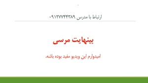 حل تمامی سوالات تابع در کنکور ریاضی ۹۰تا۹۶ از علی هاشمی
