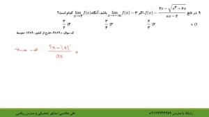 حل تمامی سوالات حد و پیوستگی در کنکور ۹۰تا۹۶ از علی هاشمی