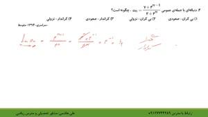 حل تمامی سوالات دنباله در کنکور ۹۰تا۹۶ از علی هاشمی