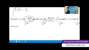 تدریس مشتق قسمت دوم از علی هاشمی