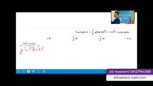 تدریس مشتق قسمت سوم از علی هاشمی