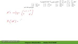حل سوالات ریاضی کنکور تجربی ۹۶ خارج کشور با علی هاشمی