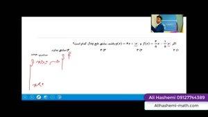 تدریس مشتق قسمت پنجم از علی هاشمی