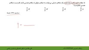 حل تمامی سوالات دنباله حسابی و هندسی در کنکور ۹۰تا۹۶ از علی هاشمی