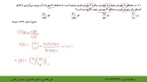 حل تمامی سوالات احتمال در کنکور ۹۰تا۹۶ از علی هاشمی