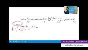تدریس مشتق قسمت هفتم از علی هاشمی