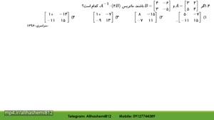 حل سوالات ریاضی کنکور تجربی ۹۶ با علی هاشمی