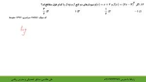 حل تمامی سوالات تابع کنکور تجربی ۹۰تا۹۶ از علی هاشمی