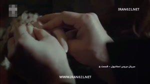 سریال عروس استانبول دوبله فارسی  قسمت ۵