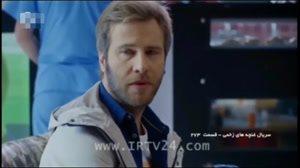 سریال غنچه های زخمی دوبله فارسی قسمت ۲۷۳