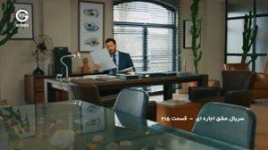 سریال عشق اجاره ای دوبله فارسی قسمت ۲۱۵