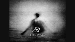 آهنگ جدید محسن یگانه به نام دیوار (ورژن جدید)