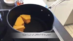 طرز تهیه کاکای گیلانی(دسر کدو حلوایی)