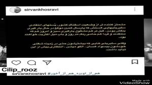 اظهارات اخیر سیروان خسروی به سلبریتی های منتقد از دولت