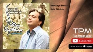 آهنگ جدید مجید اخشابی به نام معجزه بهار