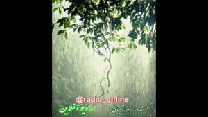 وای باران باران