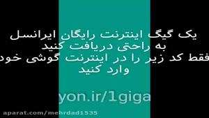 ۱ گیگ-اینترنت-رایگان-ایرانسل