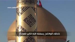 مداحی عربی يا اباالفضل الحاج جليل الكربلائي