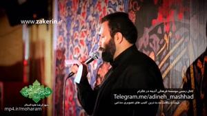 حاج مهدی اکبری - شهادت حضرت زینب (س) ۱۳۹۶ یک سال و نیمه دلم می باره قد آسمون